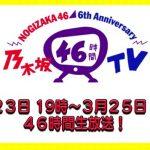 【乃木坂46】46時間テレビ、今から録画対策しとかなきゃな…