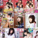 【乃木坂46】今年始まってまだ1ヶ月ちょいなのに乃木坂ちゃんの表紙がいっぱい…(*´∀`*)