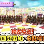 【軍団】46時間TVどの軍団配信が人気あるんだ?