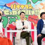 【乃木坂46】2/25,3/4放送「バナナマンのせっかくグルメ」スタジオでいくちゃんの歌声が響く模様!