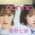 【乃木坂46】2月20日発売「non-no4月号」表紙に西野七瀬!