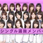 【疑問】3期選抜落ちがアンダーに合流するわけだが、欅坂とひらがなけやきは・・・???