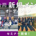 【悲報】坂道オーデは欅坂2期希望者が乃木4期を上回りそうwwwwwww