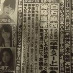 【wjn】乃木坂のエース白石麻衣に「卒業&ヌード」説キタ━━━━(゚∀゚)━━━━!!