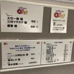 【乃木坂46】山崎怜奈が「Qさま!!」の収録に参加した模様!