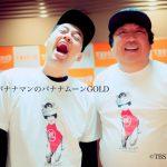 【乃木坂46】日村さん結婚祝いTシャツ、入手できたら乃木坂ちゃんとお揃いになるわけだが…