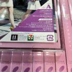 【乃木坂46】「セブンイレブンフェア」キャンペーンソングにシンクロニシティ!