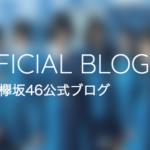 【衝撃】欅メンの2018年1月からのブログ更新数wwwwwww