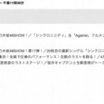 【乃木坂46】5月6日「AKB48SHOW」でシンクロニシティ&Against、生駒卒コン、キャプ桜井と生駒トーク!!
