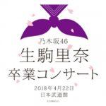 【乃木坂46】明日、生駒ちゃんの卒業コンサートやで…嘘やろ…(´;ω;`)