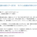 【乃木坂46】バスラ、とうとう全曲披露がなくなってしまうのか…(´・ω・`)