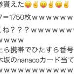 【炎上】乃木カスさん、セブンで応募券を横領wwwwwww