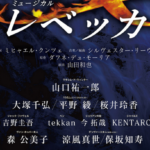 【乃木坂46】ミュージカル「レベッカ」桜井玲香が出演決定!