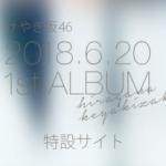 【衝撃】欅坂運営「2018.5.19.AM10:00」(キリッ←wwwwwww