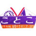 【乃木坂46】広島イベント、琴子タオル持ってる人が多かったようだけど…