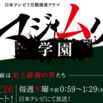 【衝撃】マジムリ学園に欅坂が出る可能性wwwwwww