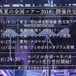 【乃木坂46】みんなツアー全部申し込んだの??