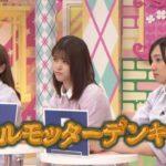 【乃木坂46】「カエルモッターデンキーズ」これでユニット行こうぜ!