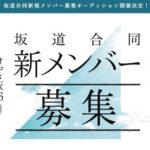 【常識】乃木坂46のオーディションがデキレである決定的な証拠・・・