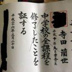 【悲報】メルカリ「寺田蘭世の本物の卒業証書、667万円!」wwwwwww