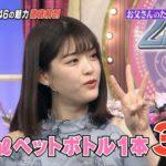 【衝撃】松村沙友理「福岡久しぶりだからご飯4杯にラーメンと明太子を1箱食べた」←コレwwwwwww