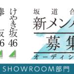 【乃木坂46】4期生って今日決まるの?発表されるの??