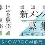【乃木坂46】坂道合同新規メンバー募集オーディション SHOWROOM部門開催が決定!