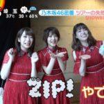 【乃木坂46】ZIP!に大阪公演のもようキタ━━━━(゚∀゚)━━━━!!