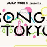 【乃木坂46】10月12日NHK「NHK WORLD-JAPAN presents SONGS OF TOKYO」公開収録に乃木坂ちゃん!