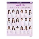【乃木坂46】『僕だけの君 〜Under Super Best〜』10月13日発売!