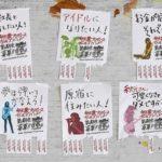 【炎上】秋元康プロデュースのガールズバンド募集ポスターが女性をバカにしすぎと炎上wwwwwww