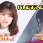 【乃木坂46】9月11日21時〜松村沙友理MCのSR「BILIBIRINGO」!