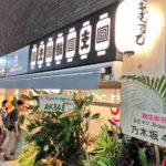 【乃木坂46】渋谷モディのおむすび屋になぜかAKBと乃木坂の花が?