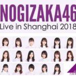 【乃木坂46】「NOGIZAKA46 Live in Shanghai 2018」出演メンバー決定キタ━━━━(゚∀゚)━━━━!!
