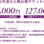 【乃木坂46】「NOGIZAKA46 Live in Shanghai 2018」の公演チケット付きツアー、お値段13万6000円!?
