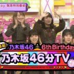 【乃木坂46】46分テレビのわちゃわちゃ感良かったよね(*´∀`*)