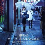 【写真集】欅坂ファースト写真集、予価本体2000円+税・304ページ←コレ