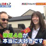 【人気】欅坂は外人にも人気なのに乃木坂姉さんときたら・・・