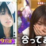 【衝撃】高山一実の写真集が2万9千部も売れていたことが判明wwwwwww