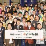 【衝撃】吉本坂46のデビュー曲が神曲wwwwwww