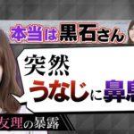【衝撃】松村沙友理「白石麻衣は突然うなじに鼻息を吹きかけてきて怖い」