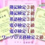 【衝撃】井上小百合さん、簿記2級と電卓検定1級を取得していたwwwwwww