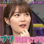 【正直】お前ら「youは何しに」「ウチガヤ」の生田絵梨花を見てきて改めて思ったろ?