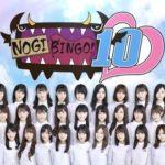 【待望】NOGIBINGO!10に待望の2期回キタ――――!!