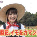 【乃木坂46】「NOGIBINGO!10」やっと晴れロケ!次回予告でかずみん号泣…!?