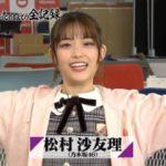 【乃木坂46】「吉本坂46が売れるまでの全記録」ポニテまっちゅん可愛かった(*´∀`*)