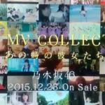 【乃木坂46】「ALL MV COLLECTION」監督方の作ったCM今見てもカッコイイな…
