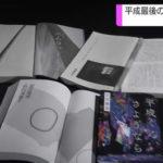【朗報】高山の小説、芥川賞候補にノミネートされる!