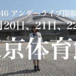 【乃木坂46】東京体育館ももうすぐ2年前になる…