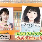 【乃木坂46】ブックランキング、高山一実「トラペジウム」1位!!